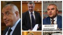 КОАЛИЦИОННИ НЕВОЛИ! Социолог предупреди Борисов: Патриотите и Марешки са непредвидими!