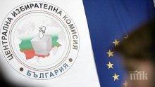 Обработват повторно изборните протоколи в ЦИК