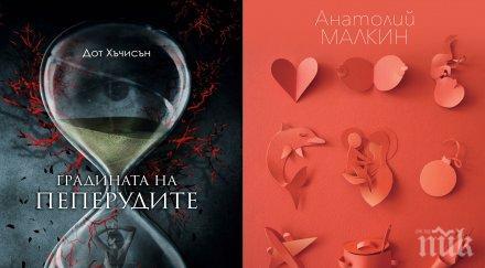 """Роман на знаменит руски режисьор и хитов психотрилър са сред новите предложения на издателство """"Милениум"""""""