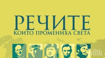 Днешните политици могат да се учат на ораторско майсторство от Наполеон, Кромуел и Фидел Кастро