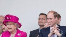 Как се обръщат към кралица Елизабет II нейните внуци?