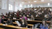 Кандидат-студенти ще се борят за места в СУ на изпити по български език и математика