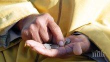 Пенсионерите не са хрантутници