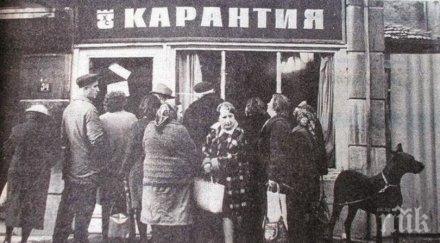 Спомени от соца: Опашки се виеха пред магазина за карантия
