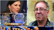 ЕКСКЛУЗИВНО И САМО В ПИК! Скандалът с Националната лотария се разраства! Излъгаха ли чичо Митко с 12-те милиона и кой може да спре шокиращите схеми