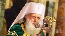 Патриарх Неофит за атентата в Санкт Петербург: Не можем да останем безпричастни към болката и смущението, обзели братския православен руски народ