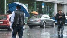 КРАЙ НА ПРОЛЕТНИЯ РАЗКОШ! Слънцето се скрива, ще вали проливен дъжд