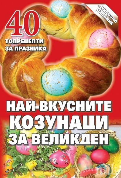 Луксозен сборник с топрецепти за козунак се продава по-евтино от самия сладкиш. Само за 2 лв.