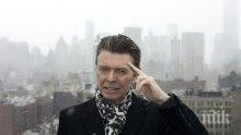 Продават апартамента на легендата Дейвид Бауи в Ню Йорк