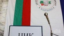 ЦИК и СЕМ представят мониторинговия доклад за отразяването на изборите