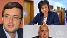 ПЪРВО В ПИК! Тома Биков от ГЕРБ: Офертата към Нинова за шеф на парламента е жест на Борисов към червените избиратели, а не ход за търсене на коалиция