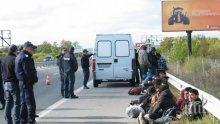НА ЕДРО! В Сърбия задържаха 200 нелегални мигранти на един път