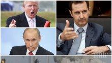 Кой разпалва нова световна война - подведен ли е Тръмп, или Асад наистина пусна химически оръжия?