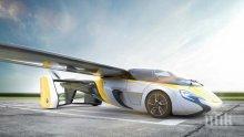 Революция! Пускат в производство летящ автомобил (СНИМКИ)