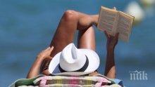 Забавете времето докато сте на отпуска