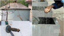 Жителите на Хасково искат сурови санкции заради водата с уран