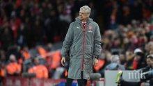 НЕПОКЛАТИМ! Арсен Венгер остава още две години в Арсенал