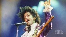 Обявиха подробности около смъртта на поп-легендата Принс
