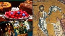 ХРИСТОС ВОСКРЕСЕ! Християнският свят чества Великден – Празник на всички празници
