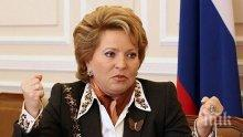 Валентина Матвиенко: Русия няма да настоява за запазването на режима на Асад