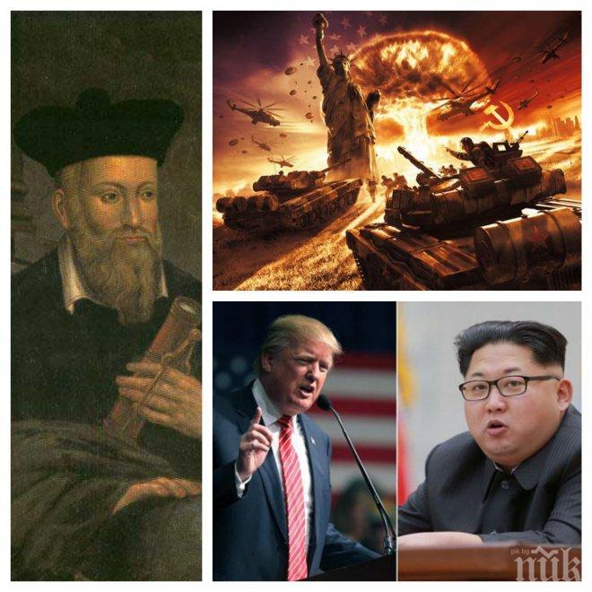 ЗЛОВЕЩО ОТ НОСТРАДАМУС: Трета световна избухва заради Северна Корея през 2017 г. Воюват САЩ и Китай. Ким Чен Ун бяга в Русия!