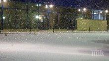 ЗИМАТА СЕ ВЪРНА! Сняг заваля в София