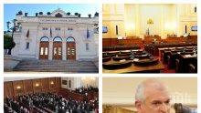 ИЗВЪНРЕДНО В ПИК TV! Удря първият звънец за 44-о Народно събрание. 240 се заклеват за депутати! (ГАЛЕРИЯ)