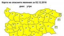 Предупреждение! Жълт код за обилни валежи от дъжд в сила за 10 области в страната