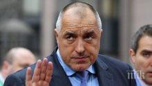 Не подценявайте държавника Борисов!