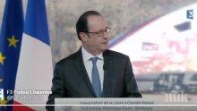 Президентът на Франция ще проведе спешно заседание заради стрелбата в Париж