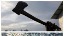 ЕКШЪН: Атакуваха с брадва заложна къща