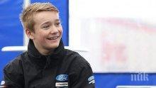 Автомобилният свят се моли за едно 17-годишно момче