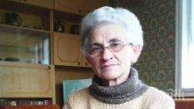 ВСЕ ОЩЕ СЕ ТЪРСИ! Тази жена изчезна на 12 април! Виждали ли сте я?