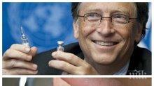 Бил Гейтс отправи потресаващо предупреждение: Биотерористи могат да избият над 30 милиона души с шарка