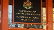 Сметната палата: Девет партии не са подали финансовите си отчети за втора поредна година