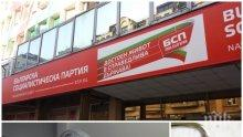 БСП иска изслушване на трима министри заради урана във водата в Хасково