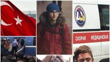 РАЗКРИТИЕ В ПИК! Кървавият атентат в метрото на Санкт Петербург финансиран от Турция!