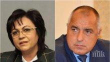 ИЗВЪНРЕДНО! Корнелия Нинова разкри ключов телефонен разговор с Борисов! Ето какво са си казали политическите лидери