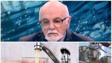 ПОКЪРТИТЕЛНО: Бивш екоминистър към хората, пили вода с уран: Вие сте наказани от безхабарието на собствената си държава