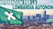 ИТАЛИЯ СЕ ЦЕПИ! Две области готвят референдум за повече автономия