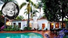 Продават имението на Мерилин Монро за 7 милиона долара