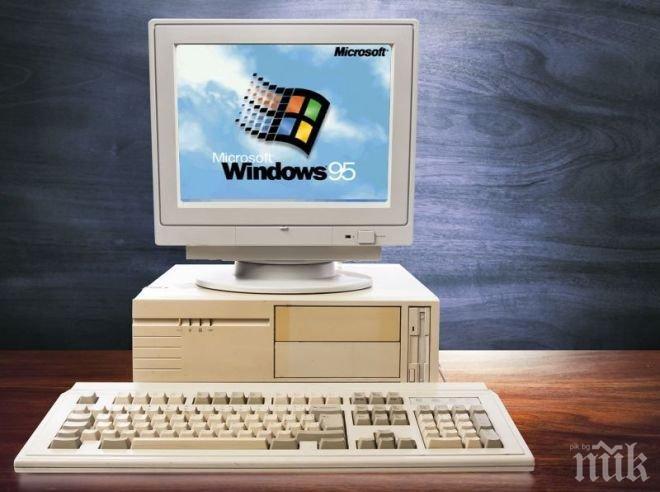 КЛАСИКА! В Пентагона още работят с Уиндоус 95