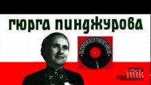 Пищен празник събира над 300 танцьори и певци за празника в памет на великата Гюрга Пинджурова в Трън</p><p> </p><p>
