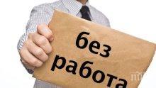 Евростат: Франция, България и Гърция са първенци по трайна безработица