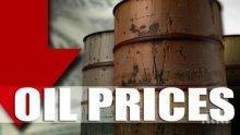 Русия заля световния пазар с петрол, продава с близо 3 долара по-евтино на барел от Брент