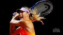 Гузна съвест! Мария Шарапова иска увеличаване на проверките за допинг