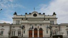 Парламентът решава дали да създаде Временна комисия за замърсяването на водата с уран