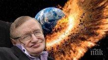 ЗЛОВЕЩА ПРОГНОЗА! Стивън Хокинг: Времето на Земята изтича