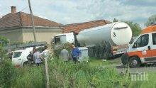 ТЕЖЪК ИНЦИДЕНТ! Цистерна се заби в къща във видинско село