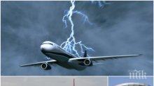 ИЗВЪНРЕДНО И САМО В ПИК! Ужас на Летище София! Гръмотевици удариха два самолета (ОБНОВЕНА)